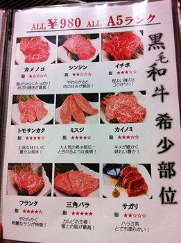 お肉メニュー.jpg