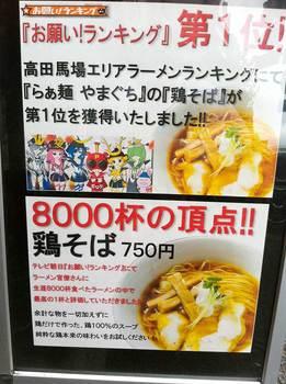 らぁ麺やまぐち-3.jpg
