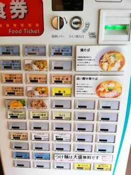 らぁ麺やまぐち-5.jpg