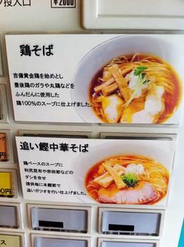 らぁ麺やまぐち-6.jpg