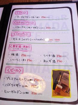 メニュー酒2.jpg