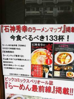 らぁ麺やまぐち-2.jpg